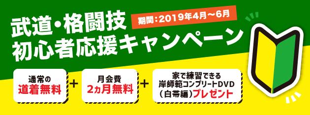 武道・格闘技初心者応援キャンペーン